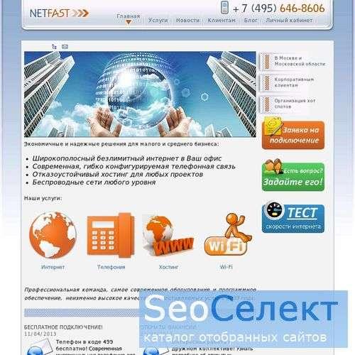 Интернет по радио - http://netfast.ru/