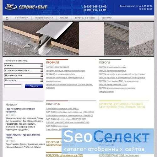 Отделочные профили СервисБыт - http://www.servicebyt.ru/