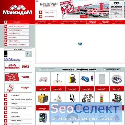 Максидом – магазины отделочных материалов в СПб - http://www.maxidom.ru/