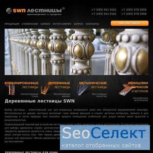 Лестницы SWN- производство и продажа - http://www.lswn.ru/