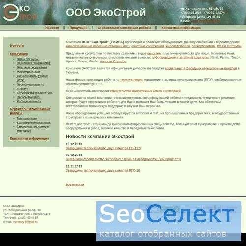 ООО Экострой - http://www.ecostroy-t.ru/