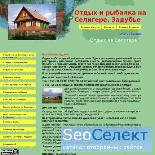 Отдых и рыбалка на Селигере - http://nd.hwsite.ru/