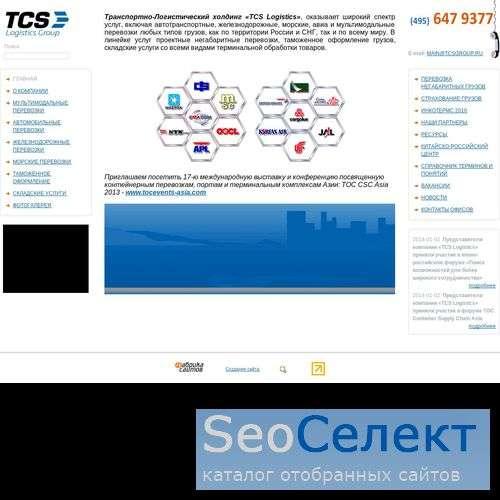 ТРАНСКОНСЕРВИС - транспортный контейнерный сервис - http://www.tcsgroup.ru/