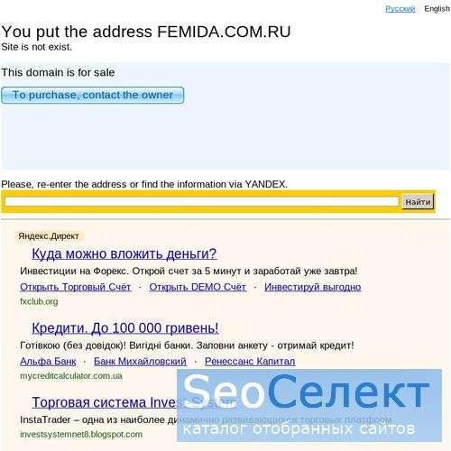 Адвокатское объединение ФЕМИДА адвокатские услуги - http://www.femida.com.ru/