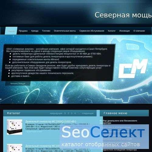 ООО «Северная энергия» - http://www.nordpower.ru/