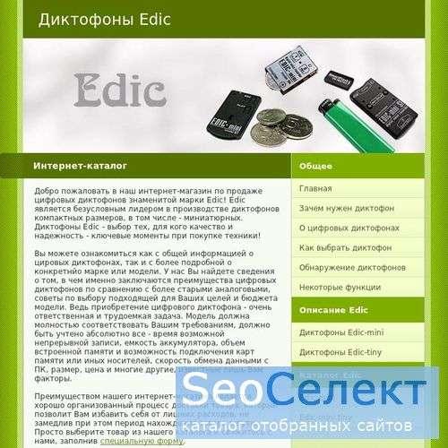 Edic - обзор диктофонов - http://www.telefonchik.net/