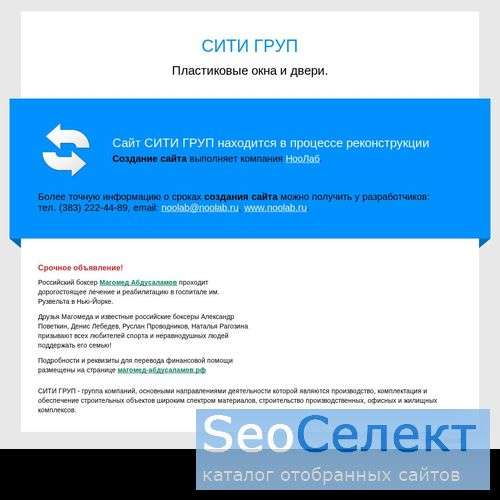 Производство  пластиковых окон - http://www.okna-city-group.ru/