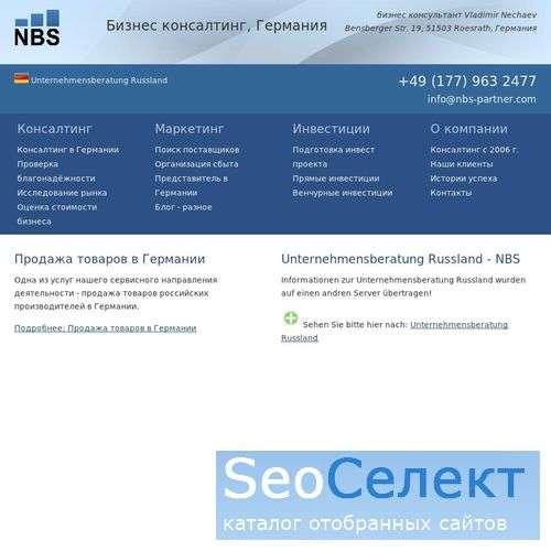 NBS - консалтинговая компания - http://www.nbs-partner.com/