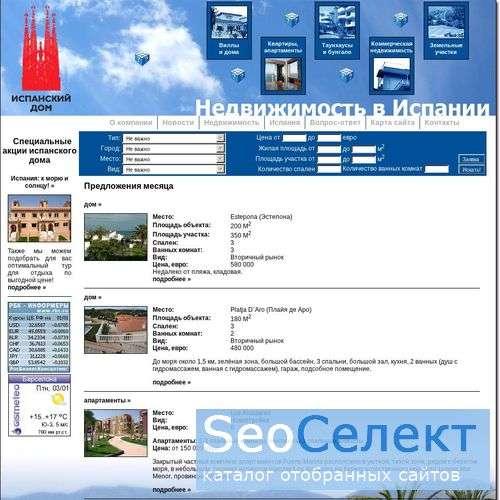 Недвижимость в Испании - http://www.casaspain.ru/