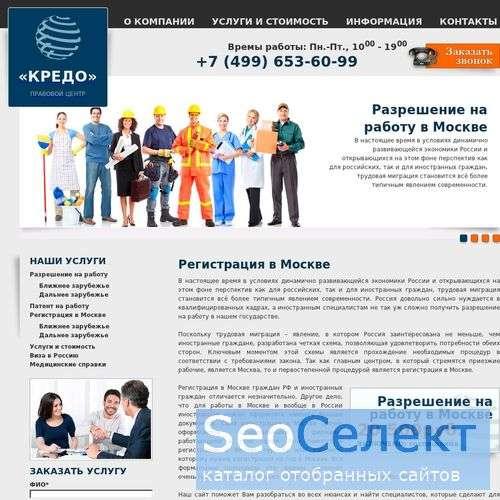 Разрешение на работу в г.Москве - http://www.pravonatrud.com/
