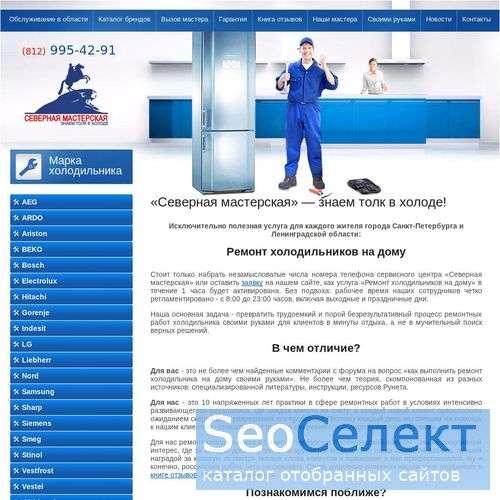 Ремонт холодильников Петербург - http://remont-holodilnikov.spb.ru/