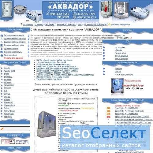 Продажа душевых боксов, минибассейнов, кабин - http://www.akvador.ru/