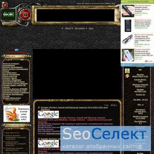 Все интернет провайдеры Украины - http://internet.moy.su/
