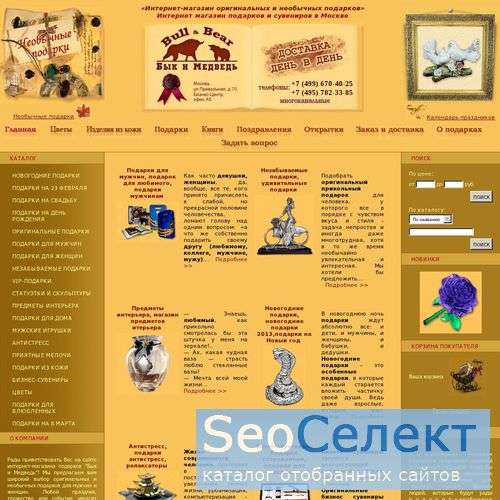 Восточный стиль, элитные подарки, подарки сувениры - http://www.bull-bear.ru/