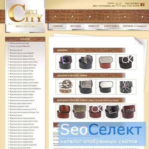 Интернет-магазин реализует мужские ремни - http://www.belt-city.ru/