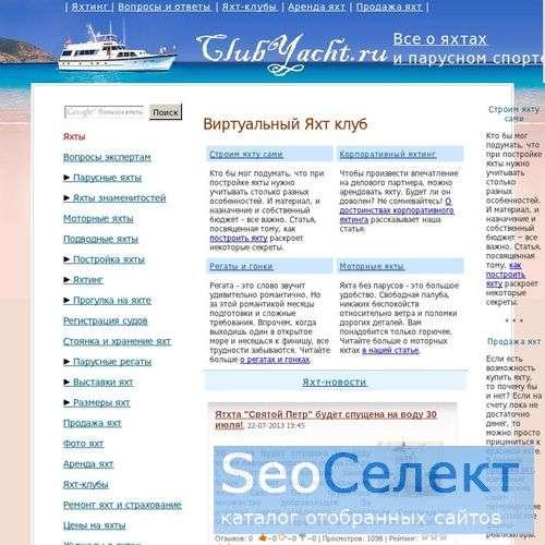 Информационный портал – корпоративный яхтинг - http://www.clubyacht.ru/