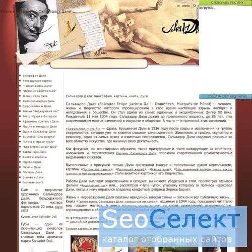 Жизнь и Творчество Сальвадора Дали - http://www.dalisr.narod.ru/