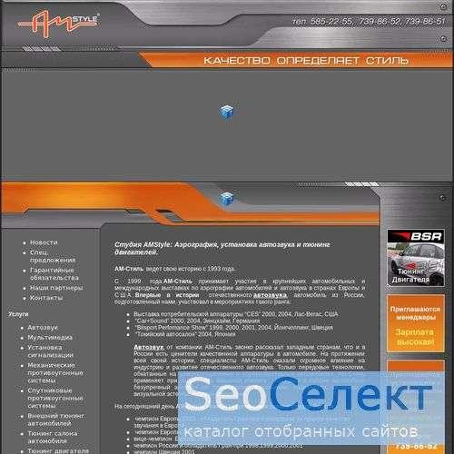 Тюнинг студия - http://www.amstyle.ru/