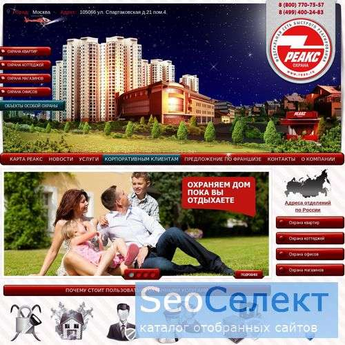 Позаботься о сохранности имущества - http://reax.ru/