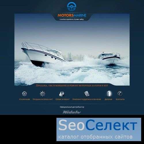 Моторс Марин - каютные катера, прогулочные яхты - http://motorsmarine.ru/