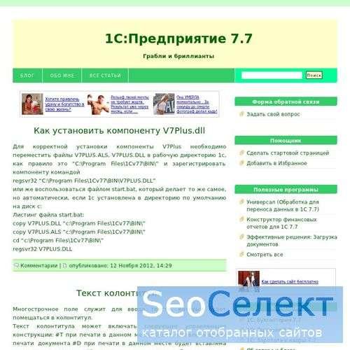 Блог 1С Предприятие 7.7. Грабли и бриллианты   Каталог ссылок и ... 2fc58cb29fe
