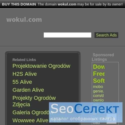 Мудрость - http://www.wokul.com/