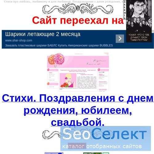 Стихи на заказ - http://uoalex.land.ru/