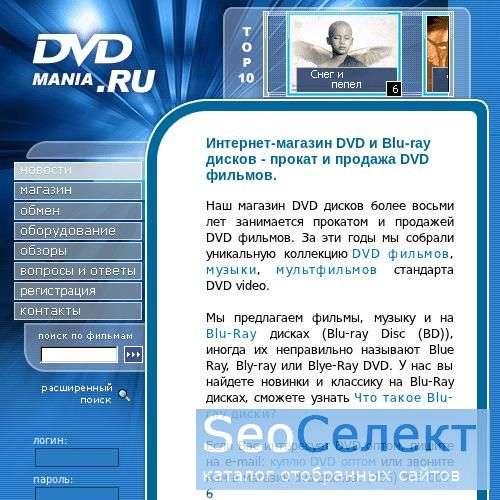 DVD магазин - http://www.dvdmania.ru/