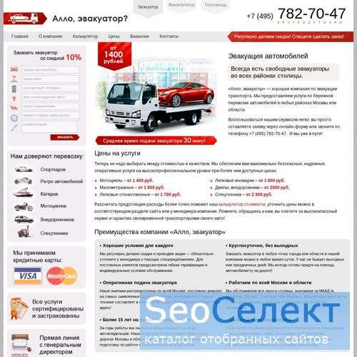 Алло, эвакуатор. - http://www.allo-evakuator.ru/