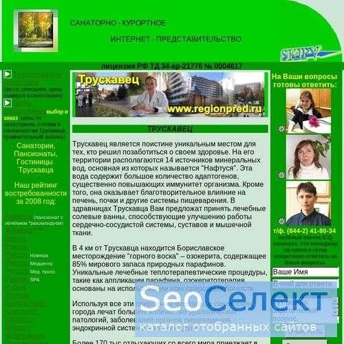 Лечение в Трускавце - http://www.regionpred.ru/