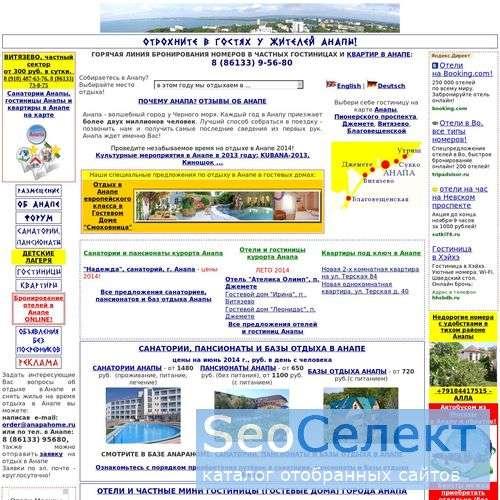 Отдых в Анапе. Размещение в частном секторе - http://www.anapahome.ru/