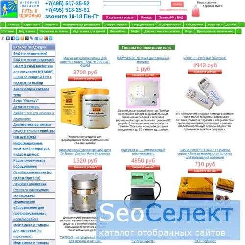 Интернет-магазин любых БАД, медицинской техники, - http://www.health-way.ru/