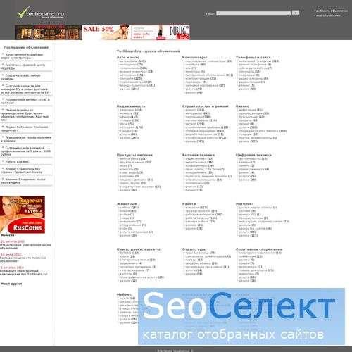 techboard.ru - бесплатная доска объявлений - http://www.techboard.ru/