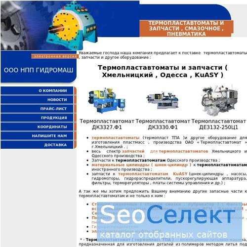 Термопластавтоматы и запчасти - http://gtn.ruweb.net/