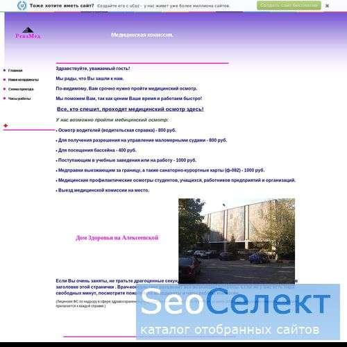 Медицинские справки: ГАИ, учеба, раюота, бассейн. - http://www.real-med.narod.ru/