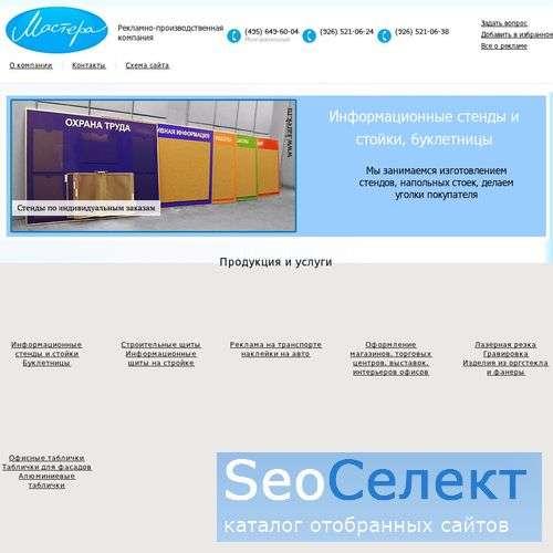 ООО Мастера: реклама на транспорте, стенды, печать - http://www.karek.ru/
