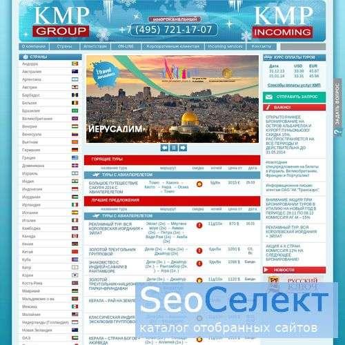 Туроператор по Франции и Италии - КМП Груп - http://www.kmp.ru/