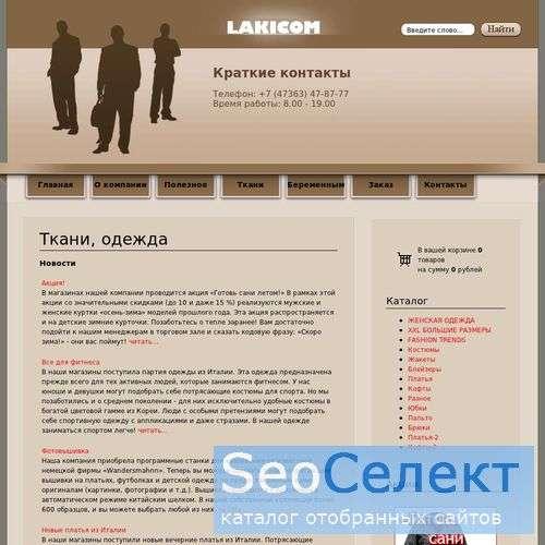 Ткани оптом от 10 метров. Интернет магазин. - http://www.lakicom.ru/