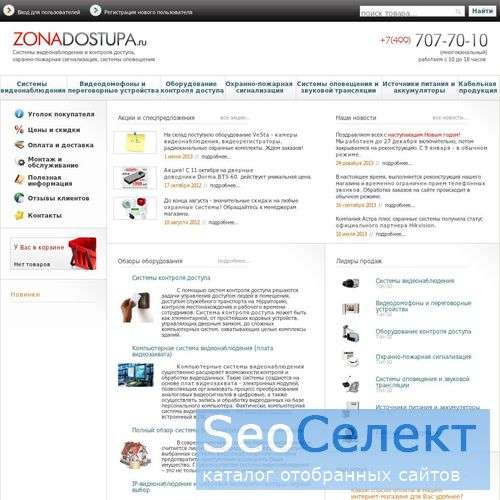 Интернет-магазин средств охраны и связи - http://zonadostupa.ru/