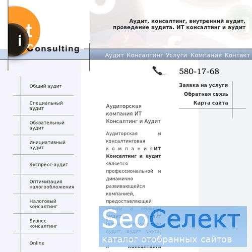 ИТ Консалтинг и аудит, бизнес консалтинг, налоги - http://www.it-all.ru/