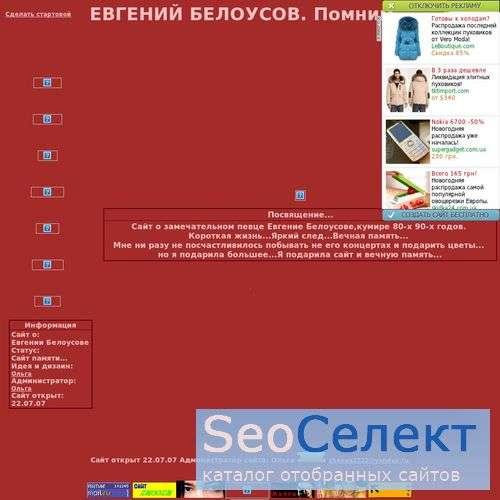 Сайт Жени Белоусова - http://www.zhenya2222.narod.ru/