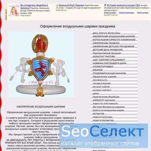Оформление воздушными шарами от Аэростат - http://aerostat.sitecity.ru/