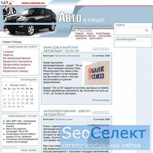 Экспресс автокредит, а также получение автокредита - http://carcred.ru/