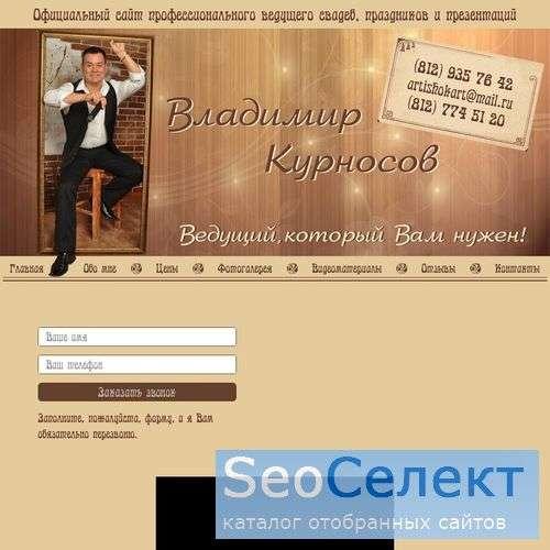 Ведущий - сценарии и свадебные обряды, рестораны - http://www.veduprazdnik.ru/