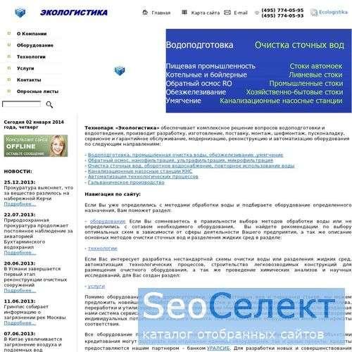 Промышленная очистка воды мехового произволства - http://www.ecologistica.ru/