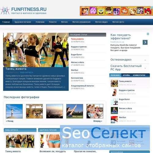 Онлайн фитнесс клуб - все о питании спортсмена - http://funfitness.ru/