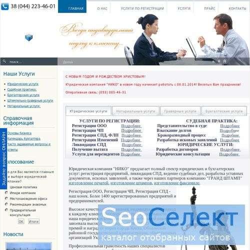 Печати для офиса, штамп на заказ, регистрация фирм - http://www.niko.org.ua/