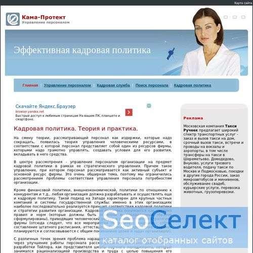 Такси Ручеек. Заказ и вызов такси в Москве 24 ч. - http://www.7712009.ru/