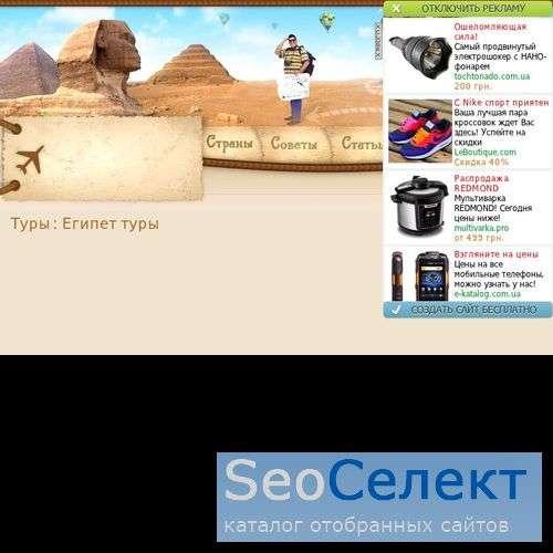 Уикенд в Египте - http://tur-v-egipet.narod.ru/