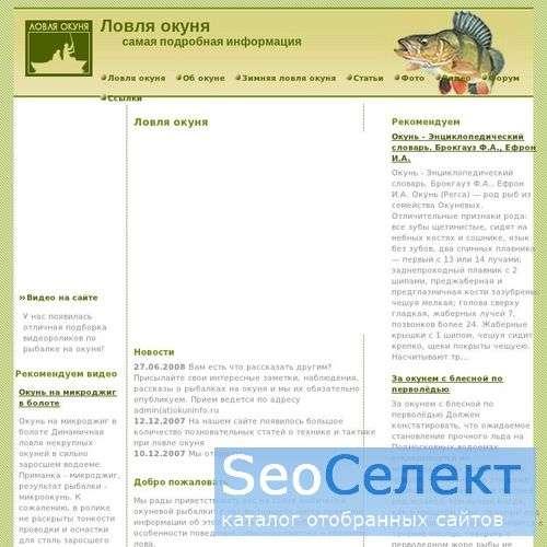 Ловля окуня - рыбалка на крупного окуня - http://www.okuninfo.ru/